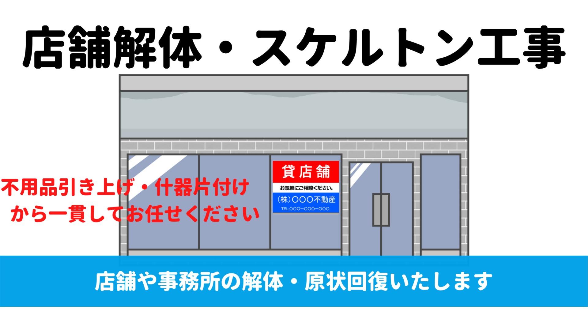 店舗解体・スケルトン工事